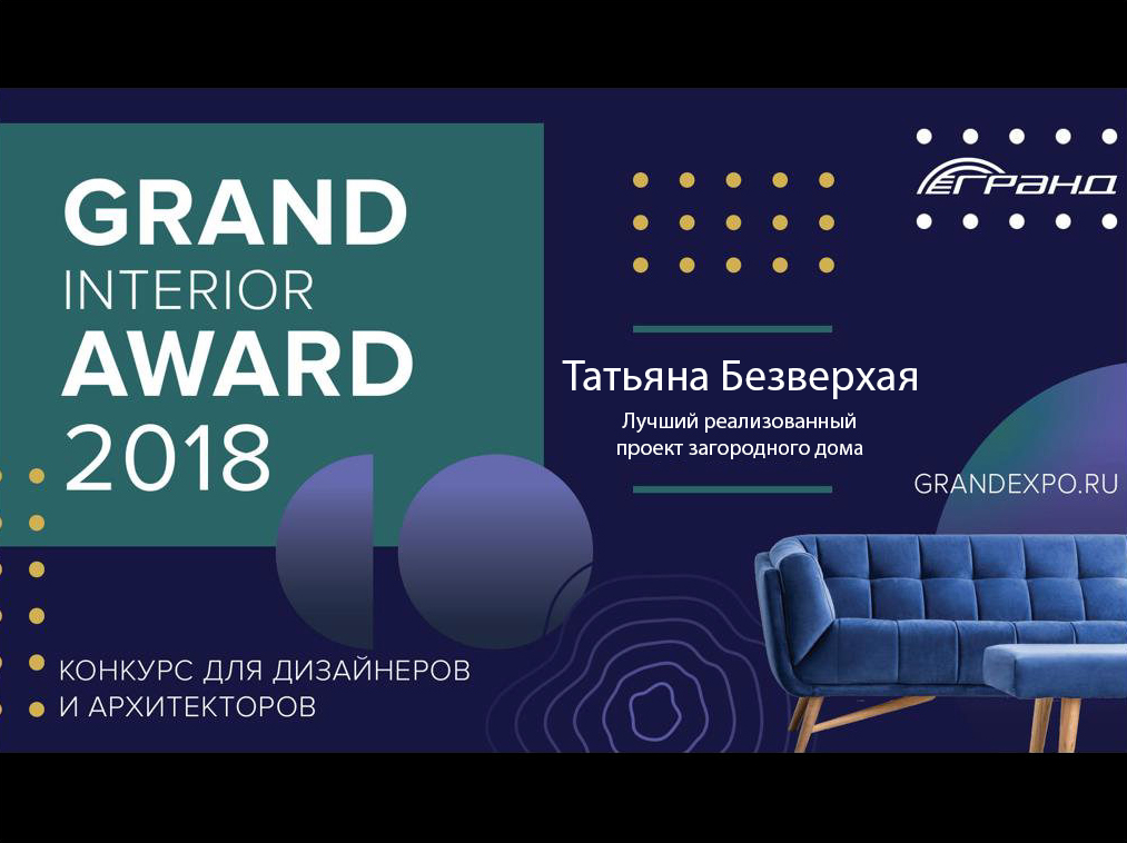 GRAND INTERIOR AWARD 2018 - TB.Design
